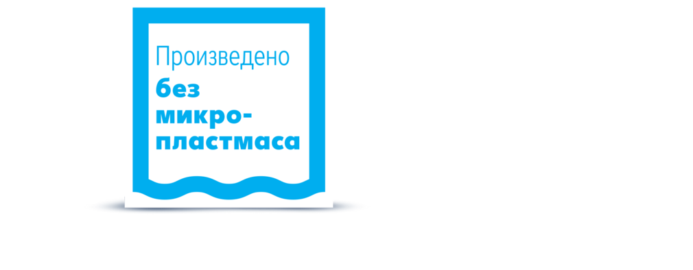 """Лого """"Произведено без микропластмаса"""""""