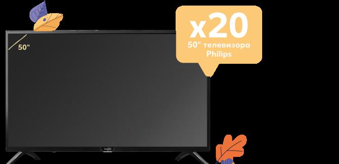 """Изображение на Ultra Slim TV Philips 50"""""""