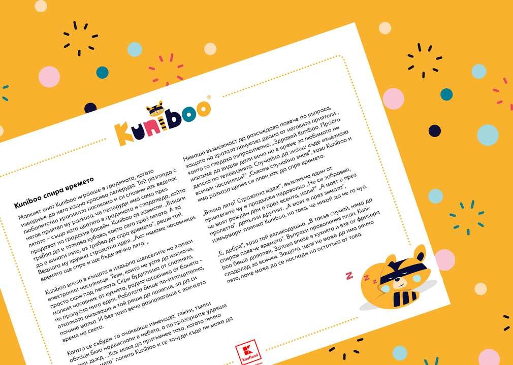 Kuniboo® приказка за лека нощ