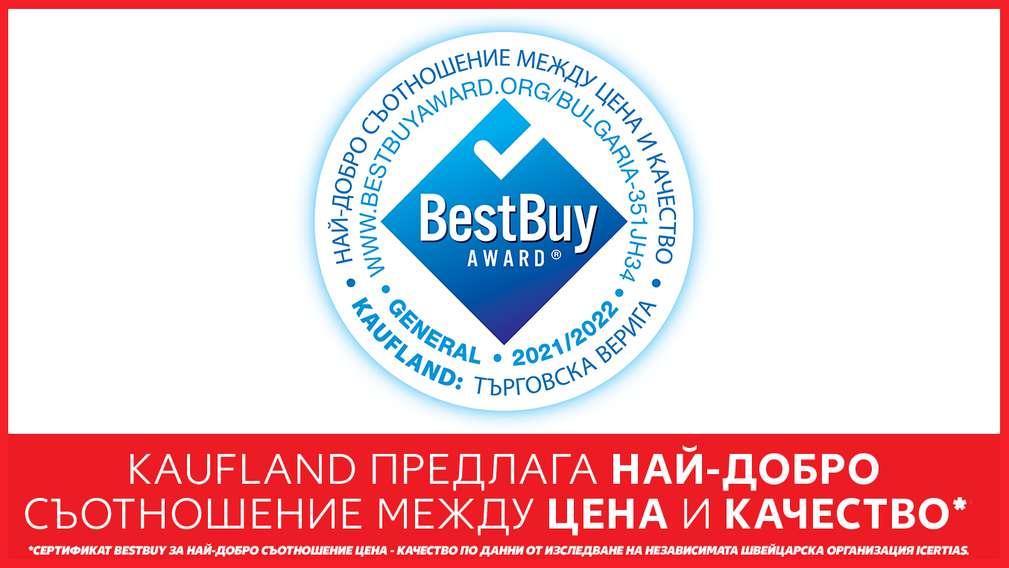 Kaufland предлага най-добро съотношение между цена и качество