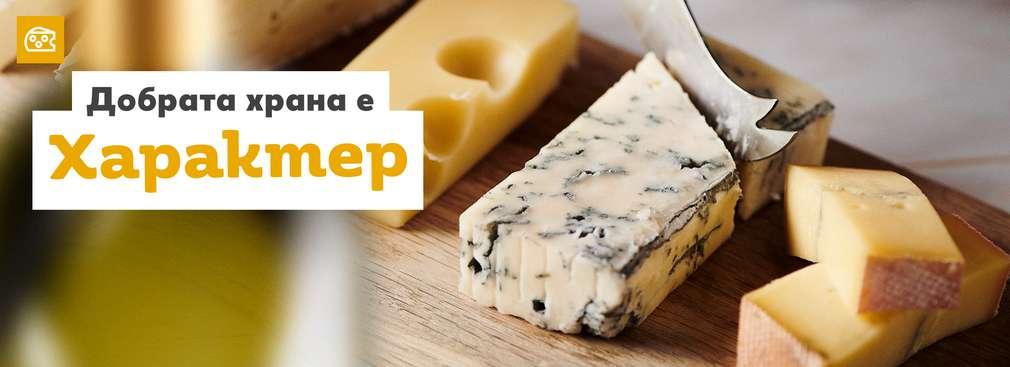 Изображение на различни видове сирене
