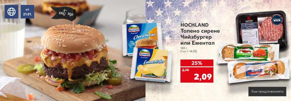 Изображение на сочен хамбургер