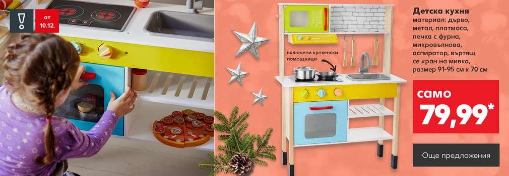 Изображение на момиченце, което си играе с детска кухня Kuniboo