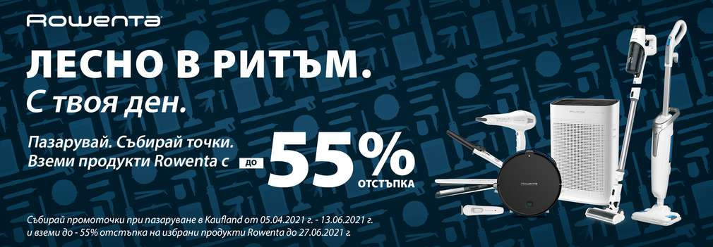 Изображение на продукти Rowenta, които можеш да закупиш в хипермаркети Kaufland на промоционална цена с промо точки и с до 55% отстъпка