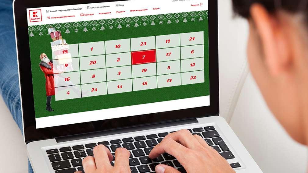 Жена, отворила на лаптопа си коледния календар на kaufland.bg