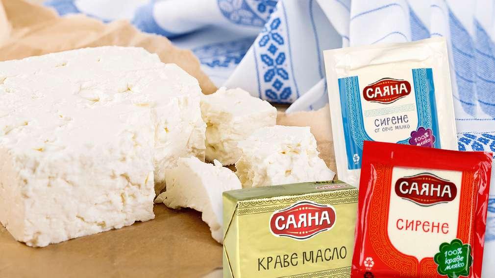 -25% отстъпка за пакетирани сирена и масла САЯНА
