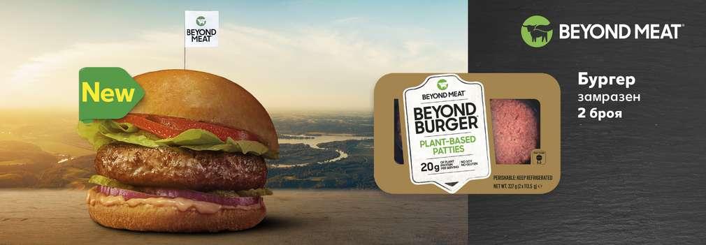 Актуално предложение за Beyond burger