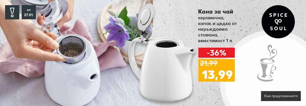 Изображение на керамична кана за чай с цедка
