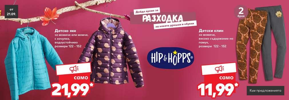 Изображение на детско яке за момче или момиче Hip&Hopps , което през тази седмица можеш да закупиш на цена от 21,99 лв., както и детски клин за момиче Hip&Hopps, който през тази седмица е на цена от 11,99 лева
