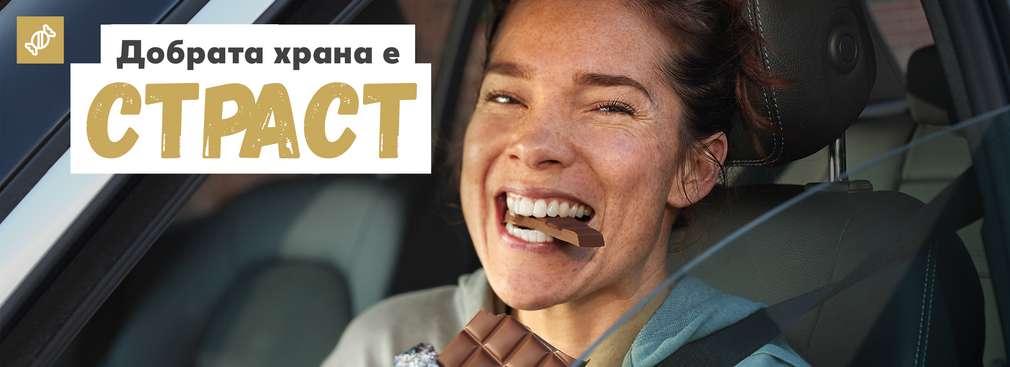 Изображение на жена, която хапва шоколад