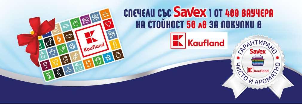 Изображение на препарат Savex