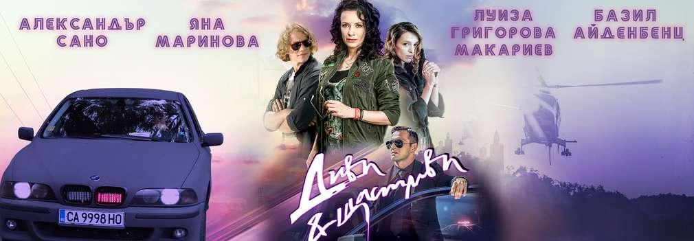 Изображение на рекламния постер на филма Диви и щастливи