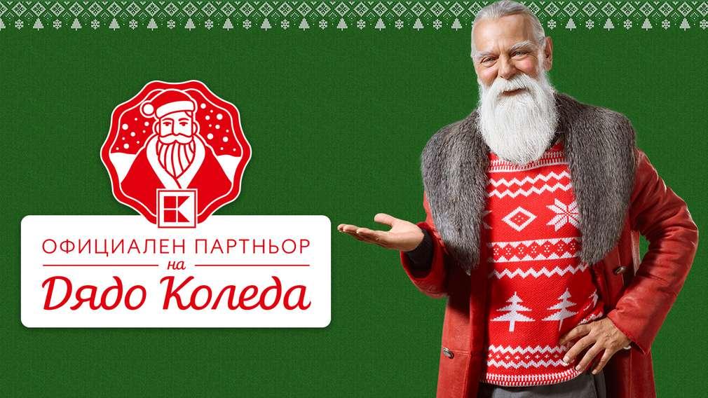 Изображение на усмихващ се Дядо Коледа