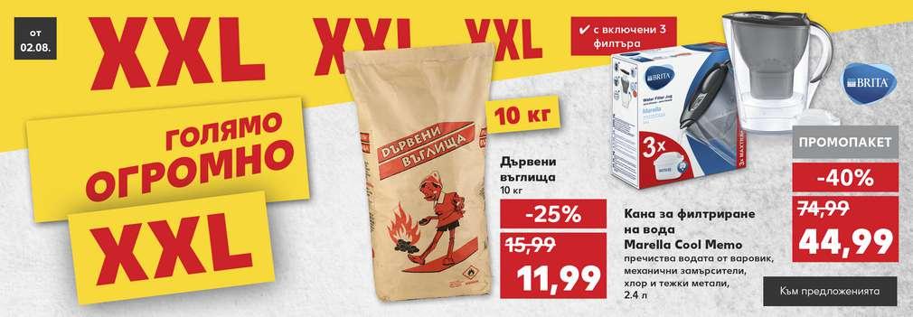 Изображение на дървени въглища, които през тази седмица ти предлагаме за 11,99 лева, както и на кана за филтриране на вода, която през тази седмица в Kaufland ще може да закупиш на цена от44,99 лева за брой