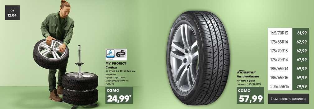Изображение на стойка за гуми My Project, която през тази седмица ти предлагаме на топ цена от 24,99 лева за брой, както и на Автомобилна лятна гума KINGSTAR, различни видове, която при нас ще откриеш на топ цена