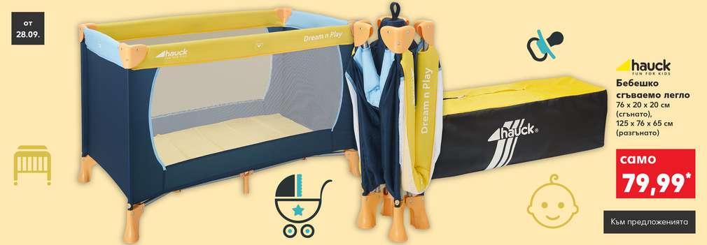 Изображение на бебешко сгъваемо легло с марка Hauck, тази седмица на промоционална цена от 79,99 лв