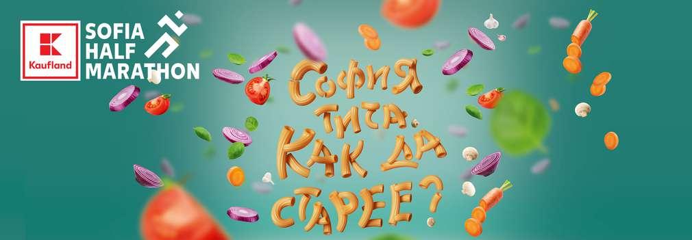 Kaufland София Полумаратон