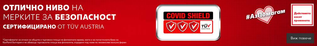 Сертификат Covid Shield за Kaufland България