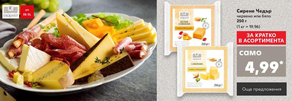 Изображение на сирене Чедър с марка EXQUISIT