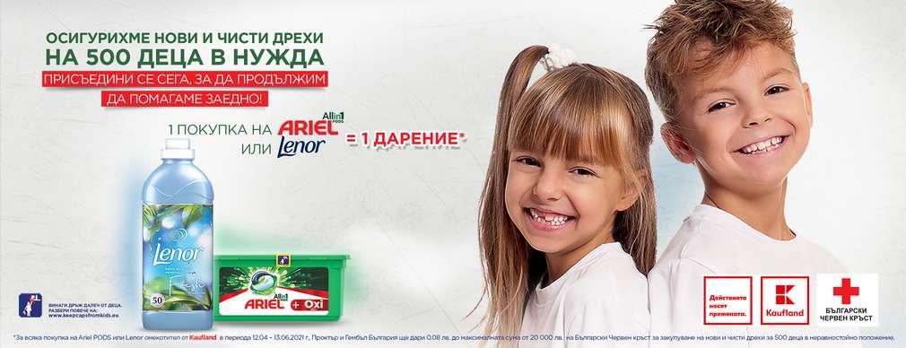Изображение на усмиханти момиченце и момченце, кутия Ariel PODS и шише омекотител Lenor
