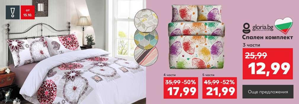 Изображение на спалня с хубави чаршафи