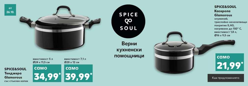 Изображение на тенджери под Spice&Soul, различни видове, които през тази седмица ти предлагаме за 34,99 лева за тенджера с вместимост от 5 л и за 39,99 лева за тенджера с вместимост от 7,1 л, както и на касерола Spice&Soul на цена от 21,99 лева