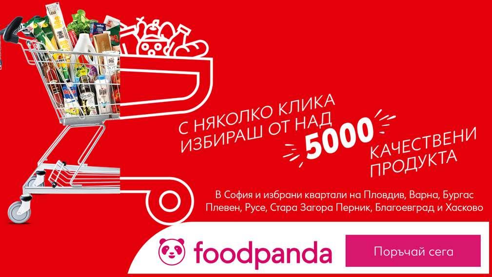 Отворихме онлайн! С доставка от foodpanda