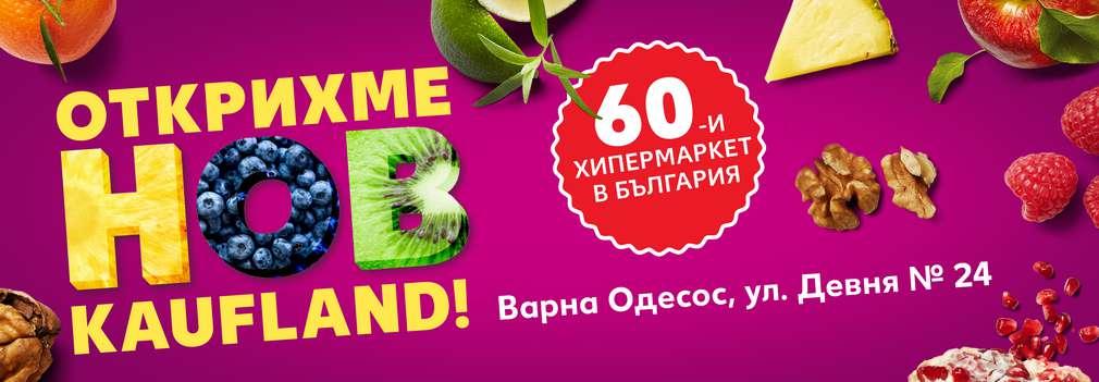 Kaufland откри петия си хипермаркет във Варна