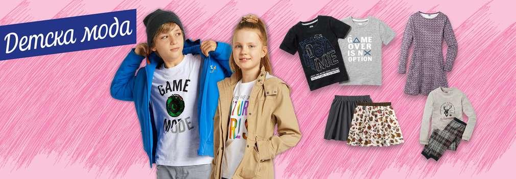 Изображение на момче и момиче, облечени с дрехи Hip & Hopps
