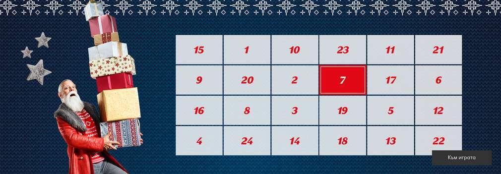 Коледен календар с награди