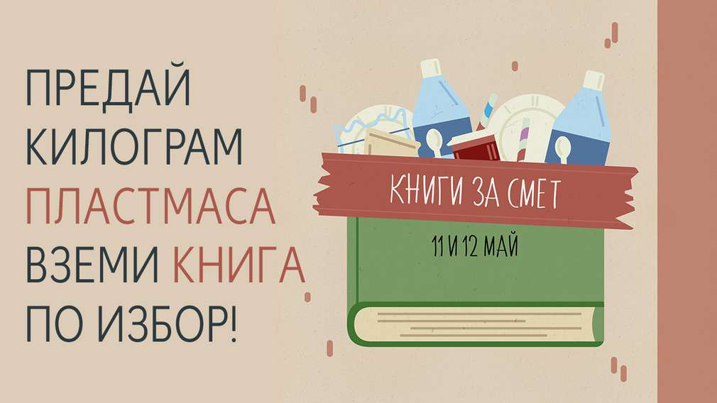 Предай килограм пластмаса, вземи книга по избор