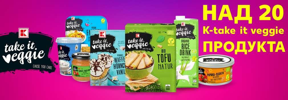 Изображение на различни K-take it veggie продукти