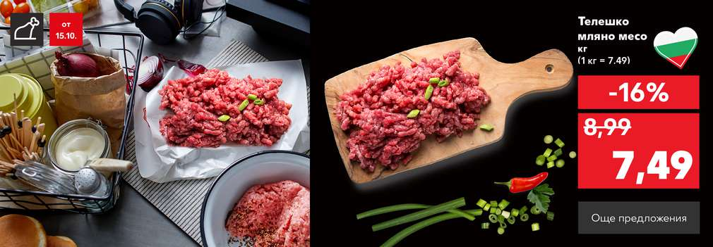 Изображение на телешко мляно месо