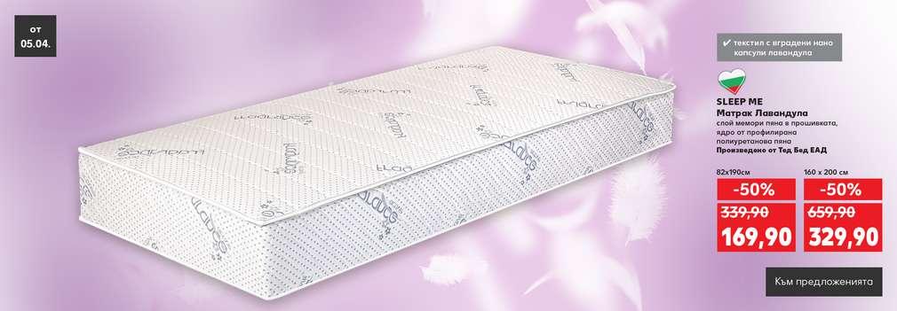 Изображение на матрак лавандула SLEEP ME, който през тази седмица ти предлагаме на топ цена от 169,90 лева за матрак с размер 82х190 см, и от 329,90 лева за матрак с размер 160х200 см