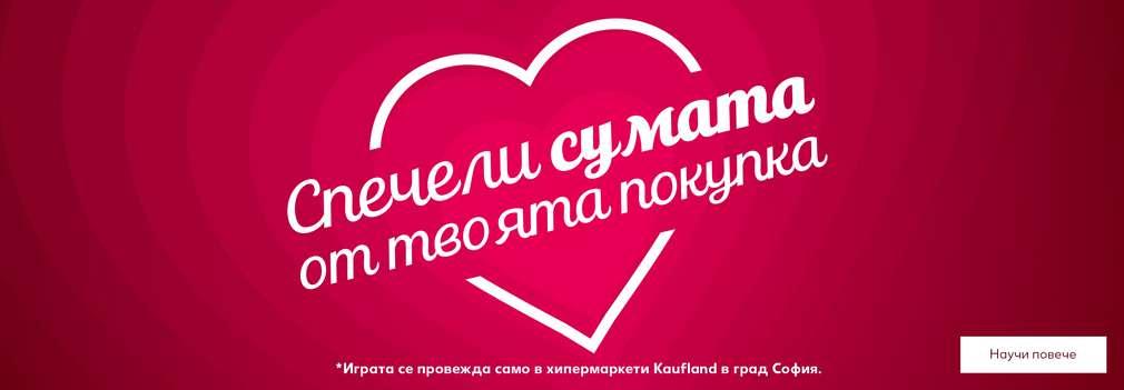 Пазарувай в хипермаркети Kaufland в град София и спечели стойността на касовия си бон.