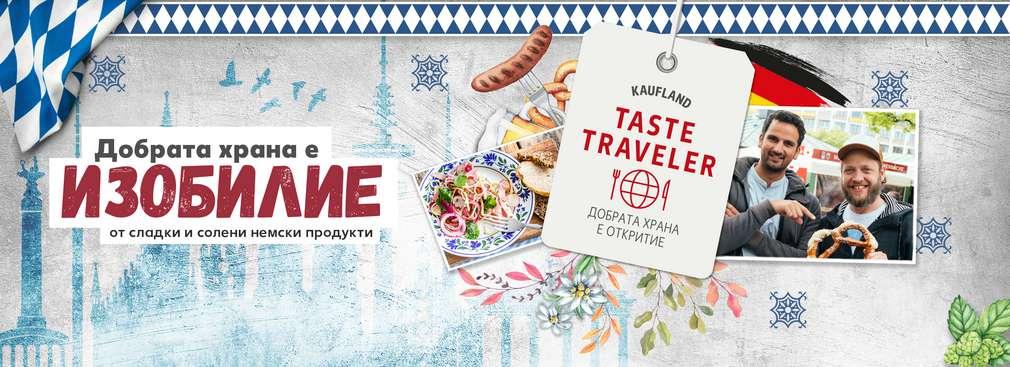 Изображение на Алекс и Олаф - двамата участници в кулинарната рубрика на Kaufland Taste Traveler