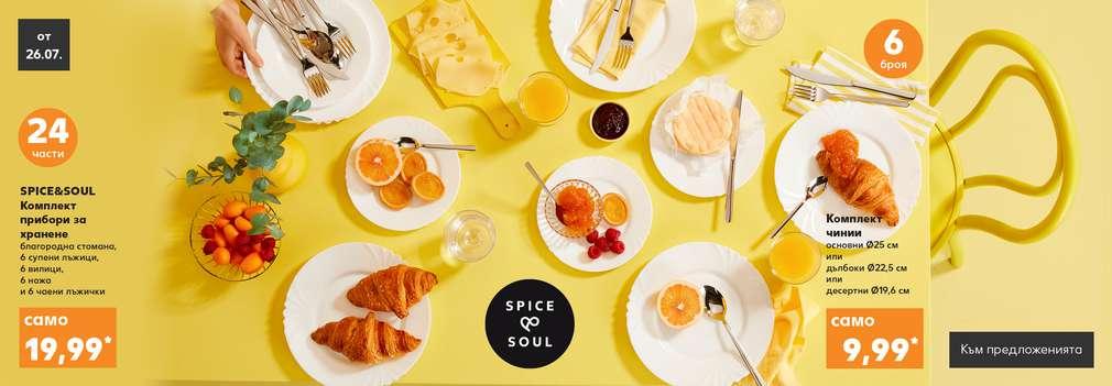 Изображение на комплект прибори Spice&Soul, който през тази седмица ти предлагаме за 19,99 лева, както и на комплект чинии Spice&Soul, който през тази седмица в Kaufland ще може да закупиш на цена от 9,99 лева за брой