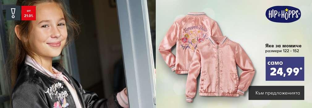 Изображение на различни облекла с марката Hip&Hopps