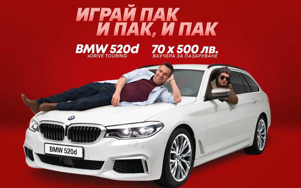 Изображение на голямата награда - BMW
