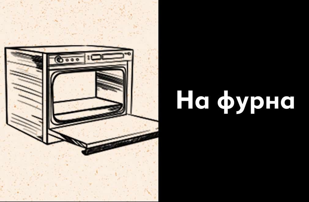 Скицирано изображение на фурна за печене
