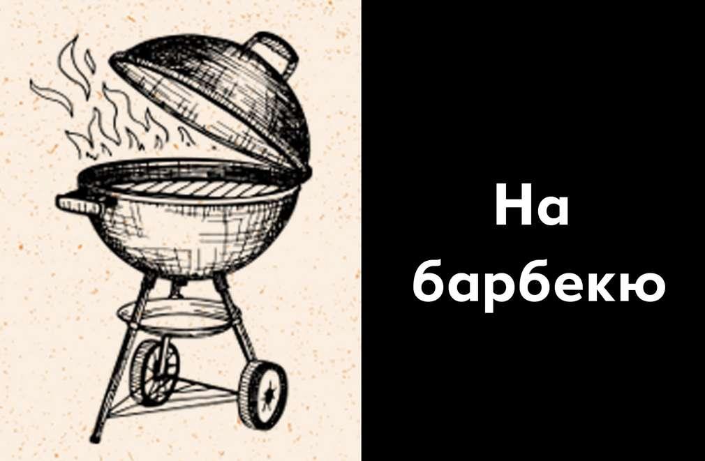 Скицирано изображение на кръгло барбекю с капак