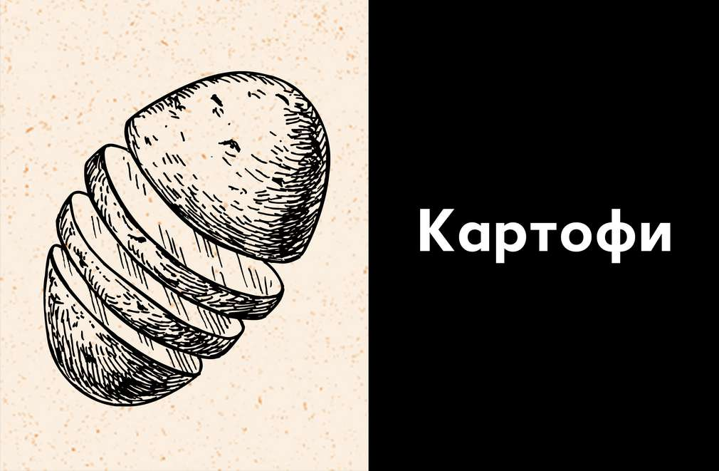 Скицирано изображение на цял картоф, нарязан в средната част на шайби