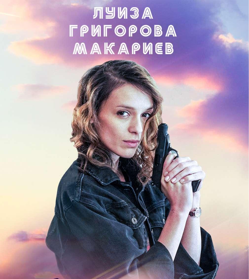 Изображение на Луиза Григорова Макариев във филма Диви и щастливи
