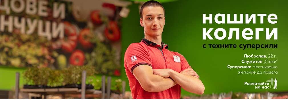 Любослав Георгиев и нестихващото желание да помагаш на клиента