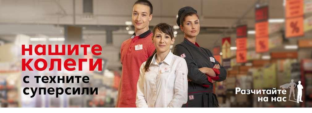 Изображение на служите на Kaufland в хипермаркета
