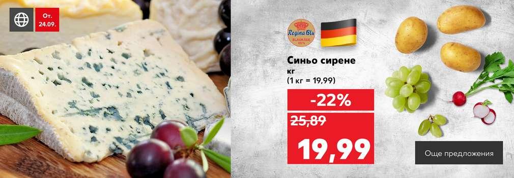 Изображение на синьо сирене