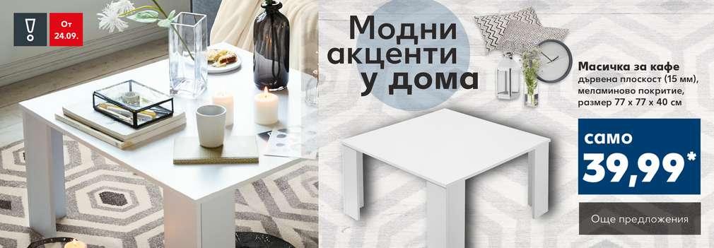 Изображение на бяла холна масичка