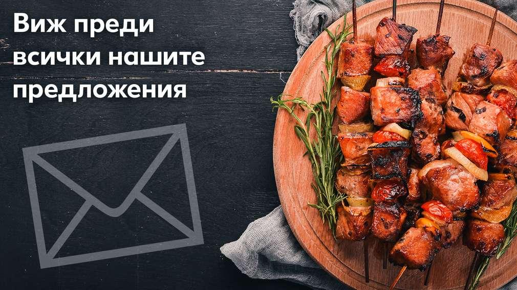 Изображение на поднос с апетитни шишчета и плик за писма
