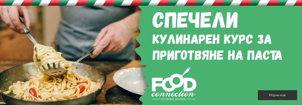 Регистрирай касов бон на kaufland.bg/italy и може да спечелиш един от три ваучера за кулинарен курс Pasta!