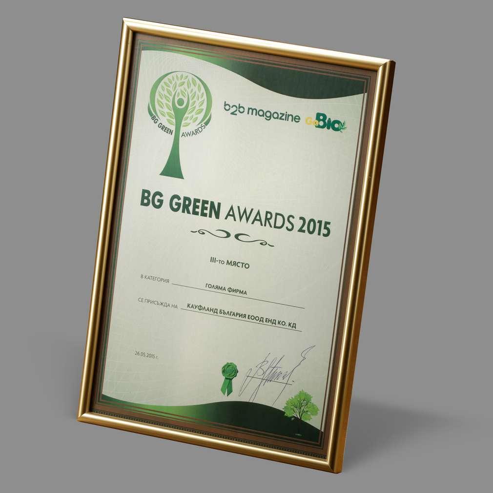 грамота за най-зелена компания за 2015 г.